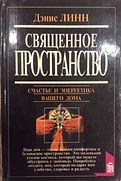 ДенисЛинн - книги