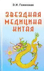 Звездная медицина Китая - Гоникман Э.
