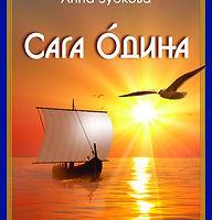Сага Одина - Анна Зубкова
