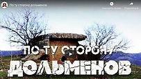 Исток - фильмы - По ту сторону дольменов