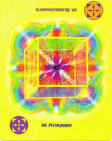 Исцеляющая сила. карта 60 – Регенерация