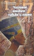 Зюрняева Т.Н. - книги