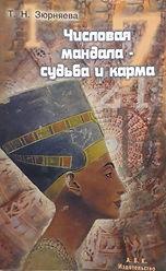 Числовая мандала -  судьба и карма - Зюрняева Т.Н.