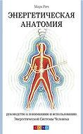 Энергетическая анатомия - Марк Рич