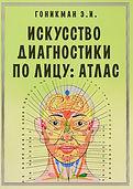 Гоникман Э.И. - книги