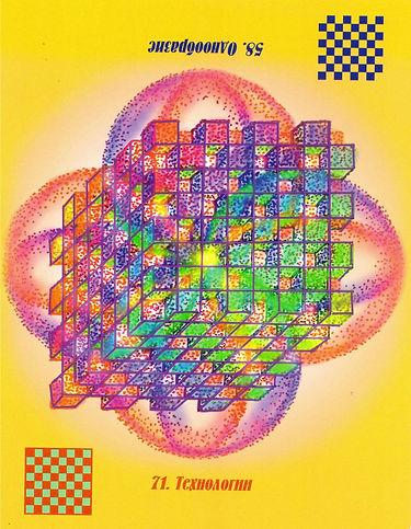 Исцеляющая сила. карта 71 – Технологии