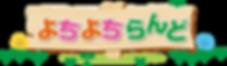 logo_yochi.png