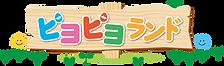 logo_piyo.png