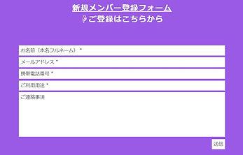 登録フォーム.JPG