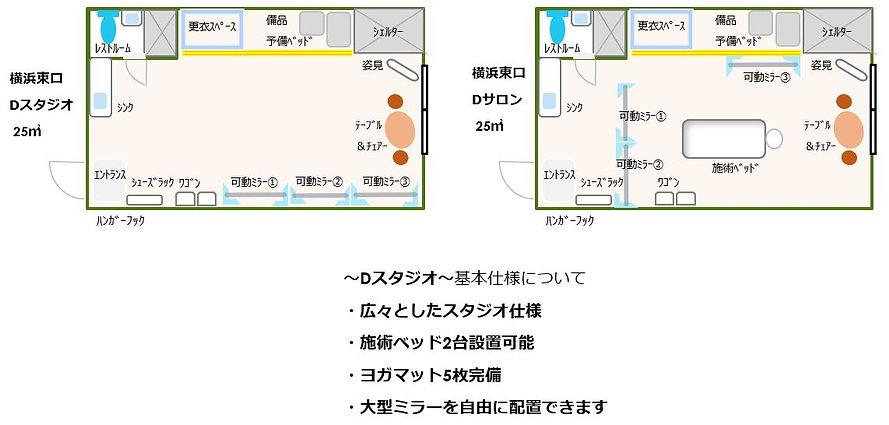 Dスタジオ間取り図.jpg
