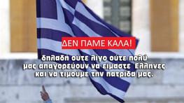 Απαγορευεται η αναρτηση της Ελληνικης Σημαιας δια νομου! Ποινικές κυρώσεις για τους παραβάτες
