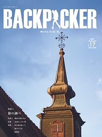 BACKPACKER vol.17_1.jpg