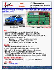 20G-0006-2-Br-L1-BYD 元 EV360 搭載 BYD内製バッテ
