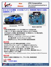 20G-0006-1-Br-L1-BYD 元 EV360 搭載 BYD内製バッテ