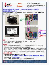 18G-0007-1-新型Audi A8搭載 Valeo製 LiDAR(SCAL