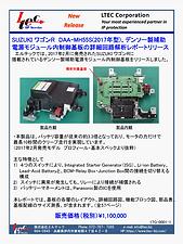 17G-0001-1-SUZUKIワゴンR搭載マイルドハイブリッド基板回路解析-