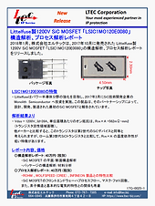 17G-0025-1-Littelfuse製1200V SiC MOSFET 「