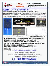 18G-0011-1-高温動作パワートランジスタに関するレポート-.png