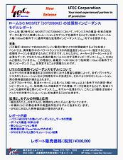 18G-0010-1-ロームSiC MOSFET (SCT2080KE) の拡張