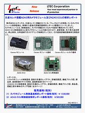 16G-0012-1-日産セレナ搭載ADAS用カメラモジュール及びADAS EC
