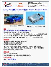 20G-0001-1-Br-L1-Jaguar_I-Pace(BEV)搭載 Co