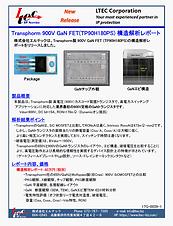 17G-0039-1-Transphorm 900V GaN FET(TP90H