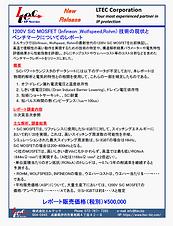 1200V SiC MOSFET (Infineon 、Wolfspeed、Ro