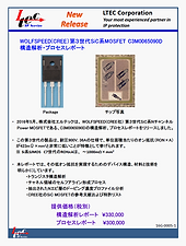 16G-0005-1-WOLFSPEED(Cree)第3世代SiC系MOSFET