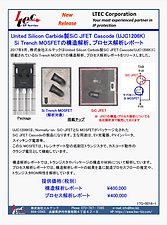 17G-0016-1-United Silicon Carbide製SiC JF