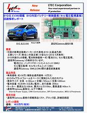 20G-0006-3-Br-L1-BYD 元 EV360 搭載 BYD内製バッテ