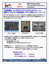 17G-0009-1-三菱電機製 SiC DIPIPM (PSF15S92F6)