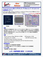 18G-0015-1-TI製インダクタンス-デジタルコンバータ(LDC1101)