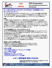 18G-0018-1 SiC MOSFET(ROHM SCT3080KL)の拡張