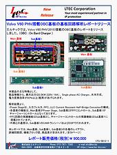 17G-0012-1-Volvo V60 PHV搭載OBC基板の基板回路解析レポ