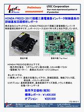 17G-0013-1-HONDA FREED (2017)搭載三菱電機製インバー