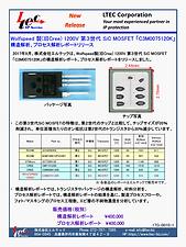 17G-0010-1-Wolfspeed 製(旧Cree) 1200V 第3世代