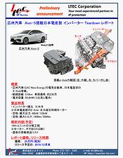 広州汽車TD.png