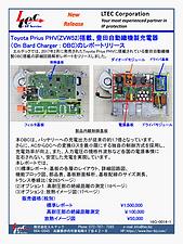16G-0014-1-Toyota Prius PHV(ZVW52)搭載、豊田自