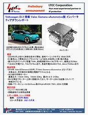VW-valeo-inv.jpg