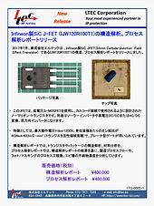 17G-0002-1-Infineon製SiC J-FET (IJW120R10
