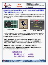17G-0003-1-United Silicon Carbide SiC-JE