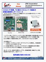 17G-0006-1-HONDA FIT搭載 TDK製 DCDCコンバータ基板回