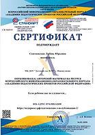 Сертификат-СВ №8535-16.01.2020_1.jpg