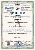 Диплом-ЕА №23803-16.01.2020_1.jpg