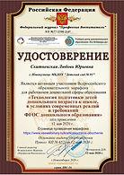 Удостоверение участника марафона 12.05.2