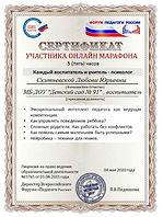 марафон форум педагоги России1.jpg