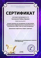 сертификат о тестировании.jpg