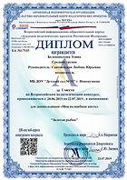 Диплом23.07.2019,Белокопытова Элина.jpg
