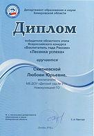 диплом победителя областного этапа.jpg