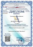 Диплом 24.04.2019, Скитневская Любовь Юр